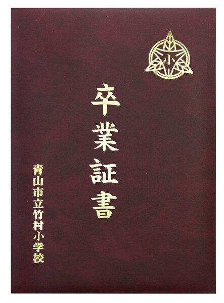 アーテック ★証書ファイル ビニールクロスA えんじ 5698