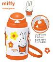 人気のmiffy(ミッフィー)のランチグッズmiffy(ミッフィー) ランチグッズ保冷ストローボトル