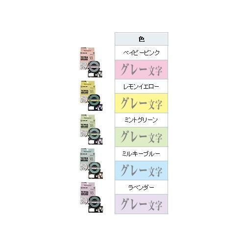 【メール便対応不可】キングジム(KING JIM) 「テプラ」PROテープカートリッジ/テプラテープ カラーラベル ソフト SW 各色 9/12mm幅