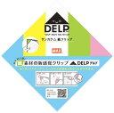 【メール便対応不可】MAX サンカク△紙クリップ「DELP(...