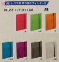 【2冊までクロネコDM便対応】 PILOT+LIHIT LAB 持ち歩きフォルダーS A5 PL-F