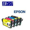 【メール便対応可】IC62系 新品互換インクカートリッジ◆ICチップ付◆エプソン EPSON IC4CL62(4色4本セット)対応/互換/インク