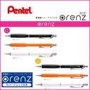 【クロネコDM便対応】ぺんてる シャープペンシル「orenz(オレンズ)ラバーグリップ付き」0.2/0.3mmのシャーペン XPP602G/XPP603G