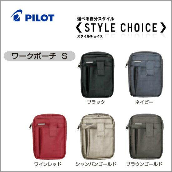 【クロネコDM便不可】パイロット 選べる自分スタイル「STYLE CHOICE(スタイルチョイス)カーボンタイプ」ワークポーチS STWP-02S