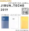 【予約受付中】【メール便送料無料】コクヨ(KOKUYO) ジブン手帳2019-DIARYスタンダー