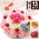 14時まで 誕生日プレゼント 花 記念日   アニバーサリーギフト フラワーケーキ ケーキ 誕生日 ギフト お祝い 生花 アレンジメント 花束 プレゼント 結婚祝い 開店祝い 結婚記念日 BOXフラワー