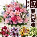 【あす楽 14時まで 花 誕生日プレゼント 送料無料】おまかせ アレンジメント 花束 Mサイズ【ギフト 誕生日 バラ 薔薇…