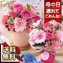 【遅れてごめんね!(5/10以降のお届け)】 母の日 プレゼント ギフト 花 アレンジ 花束 バラ ユリ カーネーション 鉢…