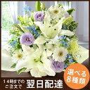 旬のおまかせアレンジS【楽天1位 あす楽 お供え 花 お悔み...