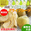 無添加!国産ラフランス ドライフルーツ 業務用300g【1袋...