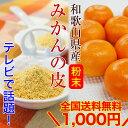 和歌山県産みかんの皮(粉末)50g×3袋