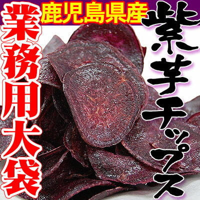 業務用!紫芋チップs