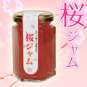 桜ジャム(瓶入)150gさくらジャム。国産の八重桜の花びらを...