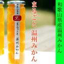 和歌山県産 まるごと温州みかんお洒落な瓶入りコンポート 350gやさしい甘さのジュレと一緒に召し上が