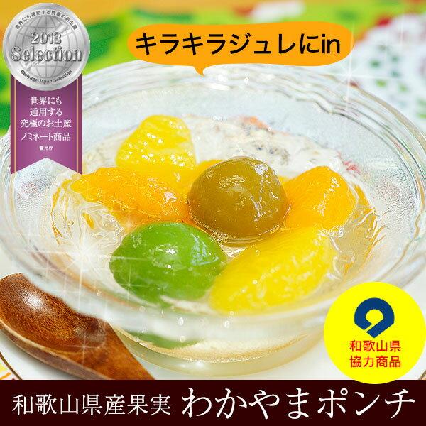 わかやまポンチ和歌山県産梅の甘露煮、温州みかん、はっさく、若桃をジュレに閉じ込めた、和歌山県協力商品