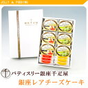 銀座レアチーズケーキA(6個入り) PGS-043パティスリー銀座千疋屋プロデュース!【楽ギフ_のし】【楽ギフ_のし宛書】