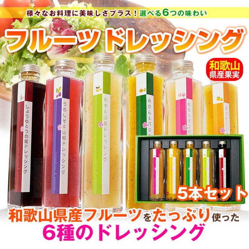 和歌山県産フルーツドレッシング 5本セット6種類...の商品画像