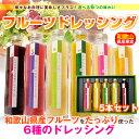 和歌山県産フルーツドレッシング 5本セット6種類から選べます!【送料無料 ※北海道、