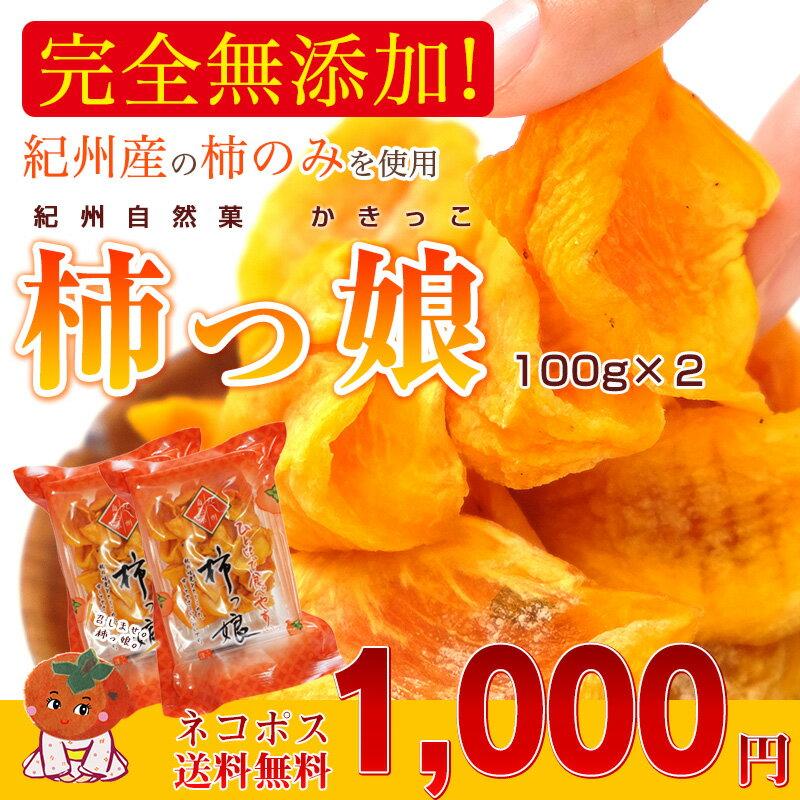 ひと口干し柿 可愛い柿っ娘 送料無料1000円!