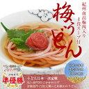 紀州 梅うどん(4食スープ付・麺400g)南高梅の梅肉を麺に練り込んだ、ふわり…梅風味のおなかにやさ