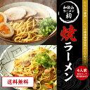 和歌山焼きラーメン 4食スープ付【全国送料無料】湯浅醤油使用のこだわり!野菜もたっ
