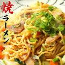和歌山焼きラーメン 4食スープ付 【全国送料無料】湯浅醤油使用のこだわり!野菜も