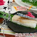紀州名産 鯖寿司 5個入(さば寿司、鯖寿司、サバ寿司、早寿司、笹寿司、ささ寿司)創業70余年の和歌山