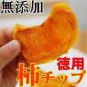 紀州柿チップ 業務用大袋300g(150g×2袋)2017年予約開始!【4セットで送料無料】自然