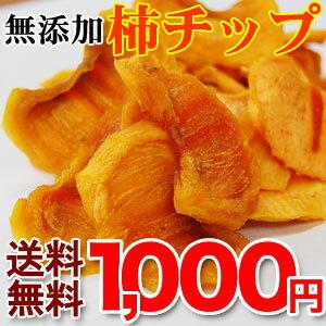 無添加 柿チップ!送料無料1000円!