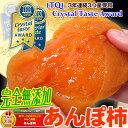 無添加 干し柿 紀州自然菓「あんぽ柿」8個入【送料