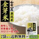 和歌山県産「金芽米」無洗米 4.5kg(28年度新米ご予約中!)高野山の中腹、標高400mの天野で育つ天野米混ぜ物なしの単一原料米(キヌヒカリ)使用のお米2袋以上【送料無料】美味しいうえに栄養価が高く、低カロリー。和歌山が誇るブランド米!