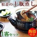 松茸の土瓶蒸し(1客セット)【送料無料】料亭のお味と雰囲気をご自宅で!陶器付き!出汁、松茸、海老、竹