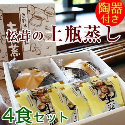 松茸土瓶蒸し4食セット