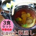 松茸の土瓶蒸し 豪華3食セット【全国送料無料】まつたけ入 スープ付 海老 銀杏 竹の子