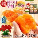 母の日 ギフト プレゼント 早割 クーポンも無添加スイーツ!紀州自然菓「あんぽ柿」8