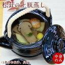 松茸の土瓶蒸し(1食 中身のみ)8食以上で送料無料料亭のお味...