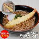 超簡単!スピードクッキング冷凍 天ぷらそば 冷凍麺そば、だし、海老天ぷら、青ネギ、かまぼこ、薬味全てセット簡単&美味しい&便利!..