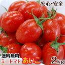 ミニトマトあいこ(アイコ)2kg和歌山の