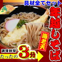 期間限定!海老天年越そばそば、だし、海老天ぷら、青ネギ、かまぼこ、薬味全てセット簡単&美味しい&便利な天ぷら年越しそば!6食以上で和歌山ラーメンプレゼント!10食以上で送料無料!(一部地域除く)