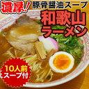 和歌山ラーメン10食スープ付をお取り寄せ【送料無料】半生製法にこだわったストレート細麺と、コクのある豚骨醤油スープ!お歳暮、お年賀にも【楽ギフ_のし宛書】