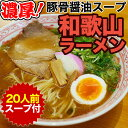 濃厚和歌山ラーメンたっぷり20食スープ付きお取り寄せ!【送料...