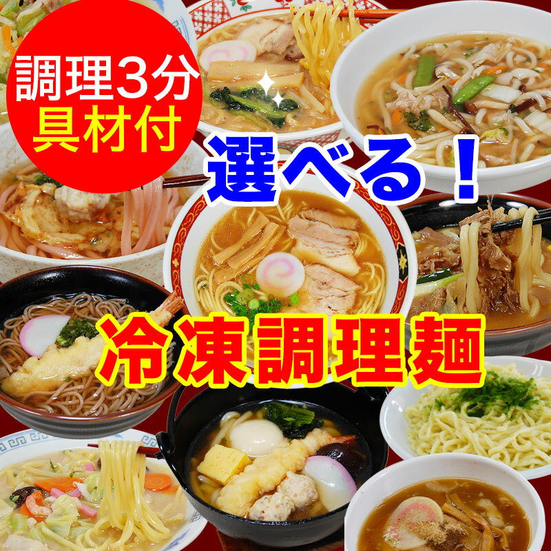具材付き冷凍麺 お好みで選べる5食セット