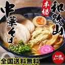 本場!和歌山ラーメン4食スープ付濃厚豚骨醤油スープとこだわり...