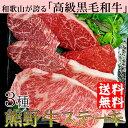 和歌山の美味しい黒毛和牛ステーキ!熊野牛ステーキ3種食べ比べ6枚セットサーロインステーキ、ロースステーキ、赤身ランプステーキ紀州..