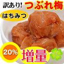 梅干し ダイエット【20%増量】紀州南高梅 低塩つぶれ 梅干しはちみつ梅 800g → 1kgに増量
