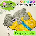 クイリングのバースデーカード!Happy Birthday 御出産祝いに!可愛いくまちゃんのクイリングカード手作りペーパークラフトのメッセージカードです。どれでも2枚以上で全国送料無料