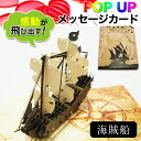 感動が飛び出す!ポップアップカード 海賊船3Dカード 100%ペーパークラフトの手作りメッセージカード アート作品どれでも2枚以上で全国送料無料