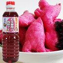簡単・便利!紀州ふみこの紅生姜用の梅酢です。(500cc)同時購入可能!朝採り新鮮な新生姜もご予約受付中!