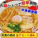 具材付き 冷凍和歌山ラーメン1食分★超簡単!スピードクッキン...