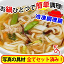 野菜たっぷり熱々を!とろ〜りトロミが身体を芯から温めるあんかけうどん!!(冷凍うどん、白菜、しめじ、たけのこ、人参、もやし、きくらげ、きぬさや、ねぎ、あげ、豚肉、スープもセットの冷凍調理麺)冷凍麺!